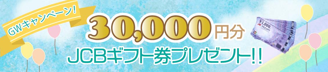 GWキャンペーン!【JCBギフト券 3万円】をプレゼント♪