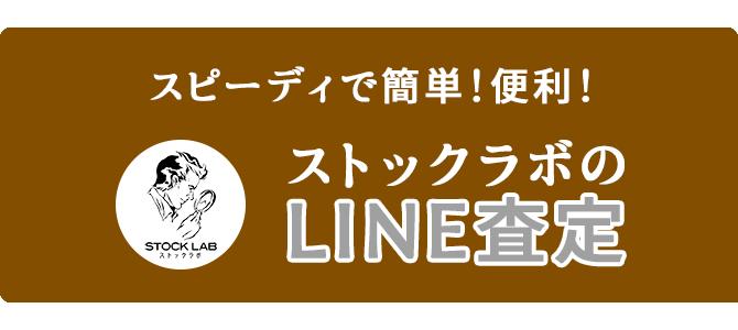 LINE査定ページリンク