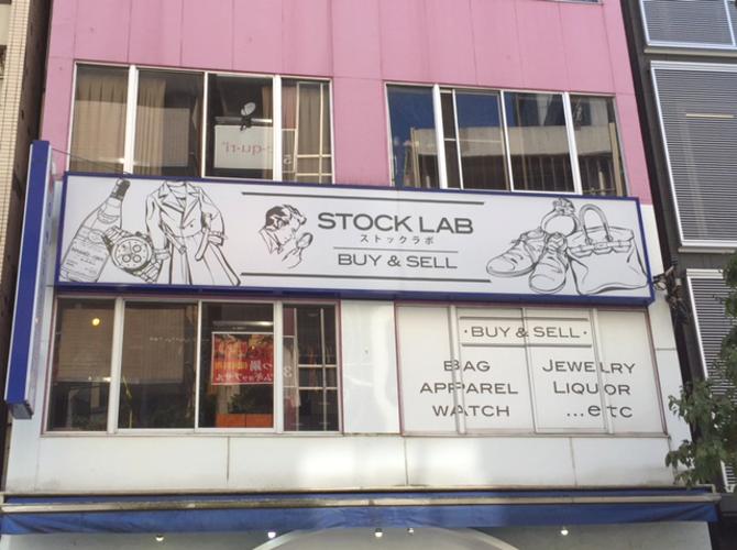ストックラボ 麻布十番店 外観