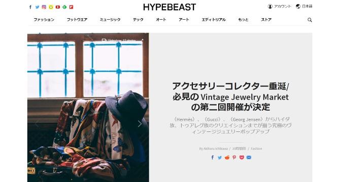 HYPE BEAST 記事