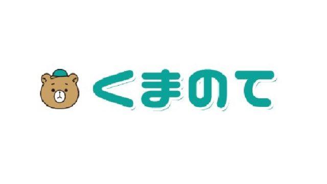 くまのてロゴ