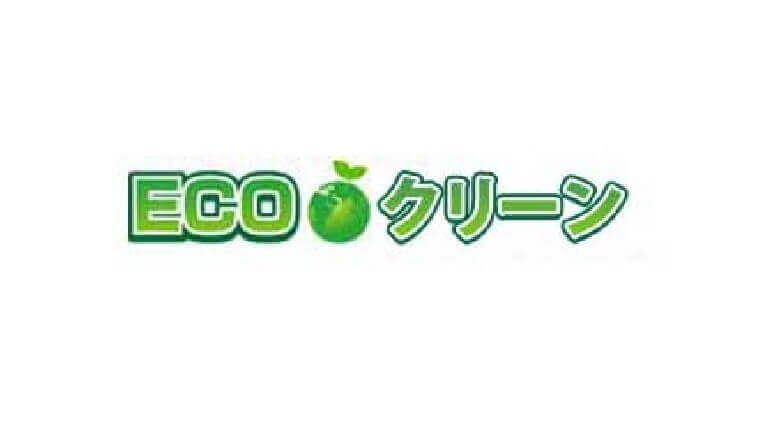 ECOクリーン 口コミ・評判