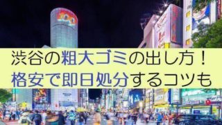 粗大ゴミ出し方渋谷