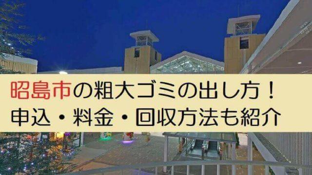 昭島市粗大ゴミ出し方