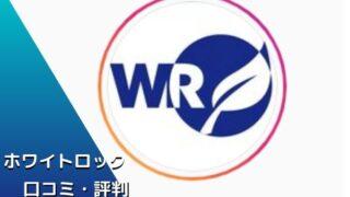 ホワイトロック 口コミ・評判