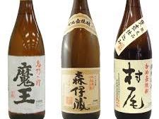 幻の焼酎と称される、「森伊蔵・村尾・魔王」 焼酎3Mを語る