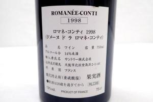 ロマネコンティ1998年