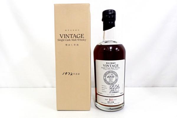軽井沢30年 ヴィンテージ 宅配買取にて岩手県のお客様より高価買取いたしました。