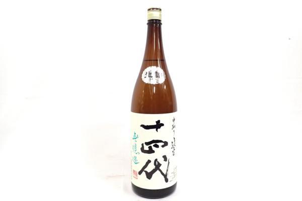 十四代 中取り純米 無濾過 生詰 宅配買取にて福岡県北九州市のお客様より高価買取いたしました!