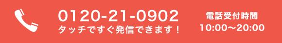 0120-21-0902