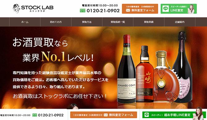 ストックラボお酒買取サイト