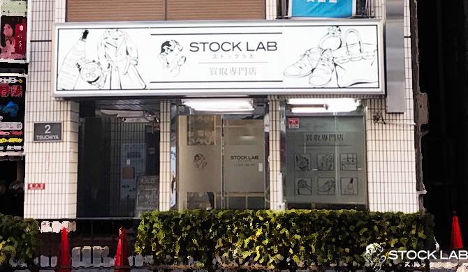ストックラボ横浜店